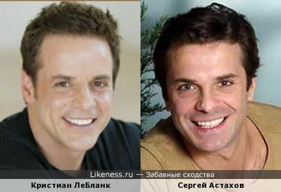 Кристиан ЛеБланк и Сергей Астахов