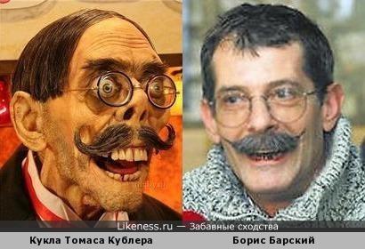 Кукла Томаса Кублера и Борис Барский