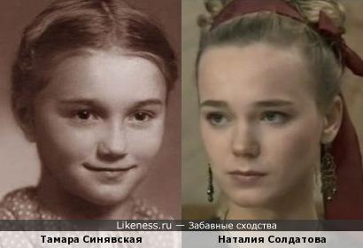 Тамара Синявская в детстве и Наталия Солдатова