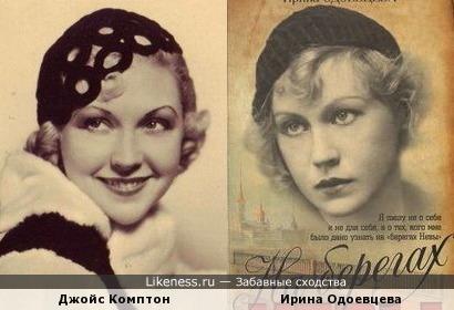 Ретро-образы: Джойс Комптон и Ирина Одоевцева
