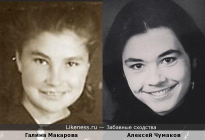 Галина Макарова и Алексей Чумаков