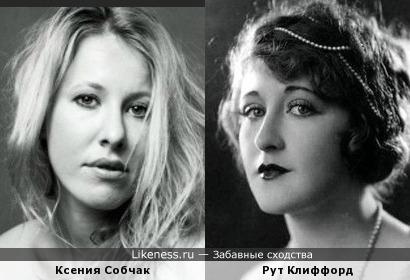 Ксения Собчак похожа на Рут Клиффорд