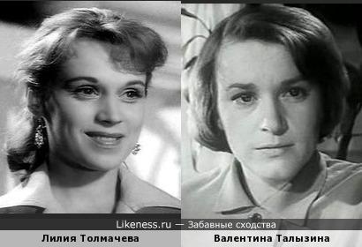 Лилия Толмачева напомнила Валентину Талызину