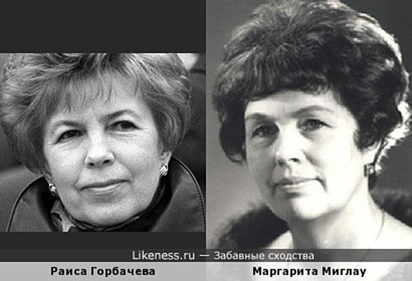 Оперная певица Маргарита Миглау напомнила Раису Горбачеву