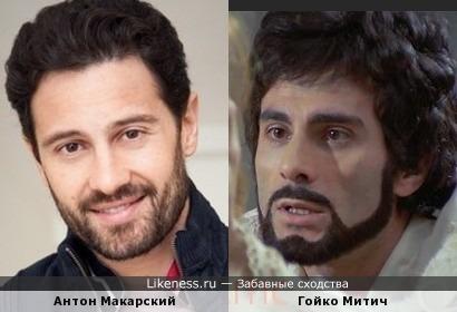Антон Макарский и Гойко Митич