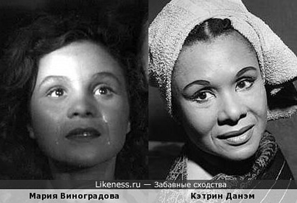 Мария Виноградова и Кэтрин Данэм похожи