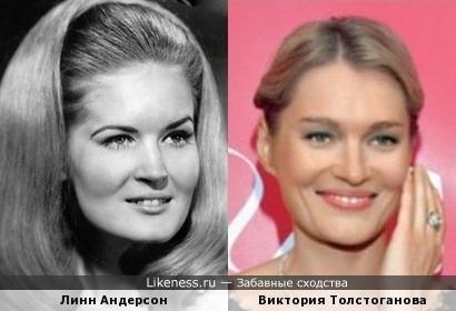 Линн Андерсон и Виктория Толстоганова похожи