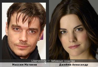 Максим Матвеев и Джейми Александр похожи