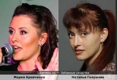 Мария Кравченко и Наталья Гнеушева похожи