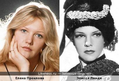 Елена Проклова похожа на Элиссу Ланди