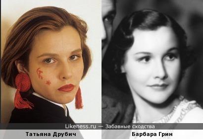 Татьяна Друбич похожа на Барбару Грин