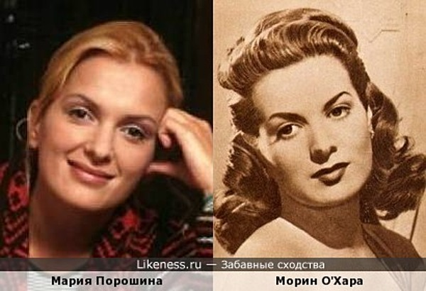 Мария Порошина и Морин О'Хара (репост)