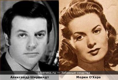 Александр Ширвиндт и Морин О'Хара похожи