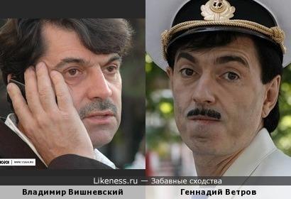 Владимир Вишневский и Геннадий Ветров в образе