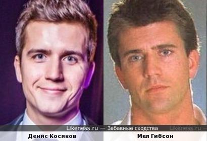 Денис Косяков и Мел Гибсон