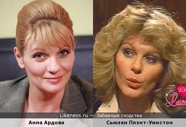 Анна Ардова похожа на Сьюзен Плэнт-Уинстон