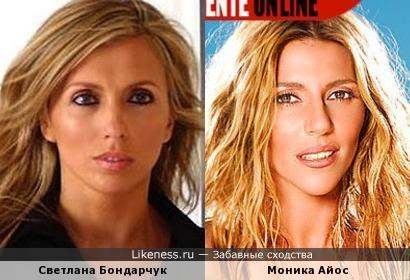 Светлана Бондарчук и Моника Айос