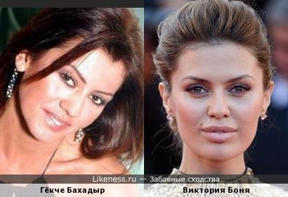 Турецкая актриса Гёкче Бахадыр и Виктория Боня похожи