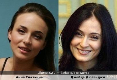 Анна Снаткина похожа на турецкую актрису Джейду Дювенджи