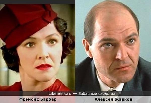 Фрэнсис Барбер и Алексей Жарков