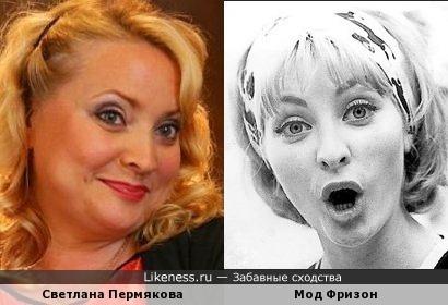 Светлана Пермякова похожа на дизайнера женской обуви Мод Фризон