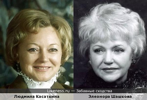 Людмила Касаткина и Элеонора Шашкова