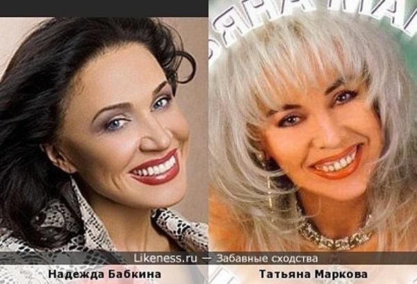 Надежда Бабкина и Татьяна Маркова