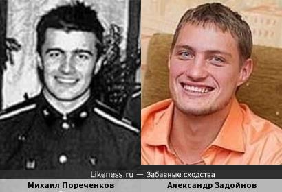 Михаил Пореченков в молодости и Александр Задойнов