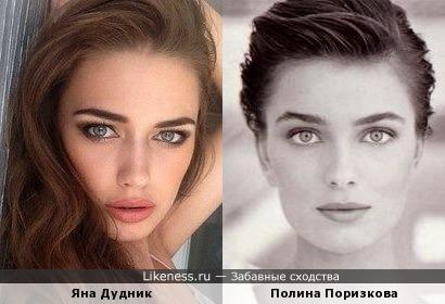 Яна Дудник похожа на Полину Поризкову