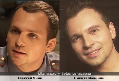 Алексей Янин и Никита Малинин похожи