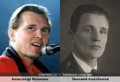 Александр Малинин похож на Зиновия Колобанова