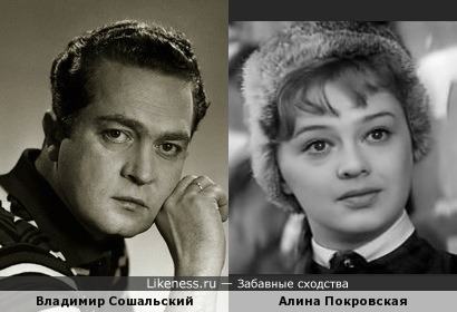 Владимир Сошальский был чем-то похож на одну из своих жен Алину Покровскую