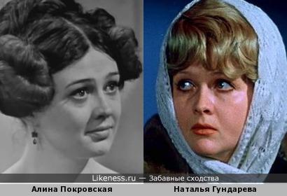 Алина Покровская и Наталья Гундарева