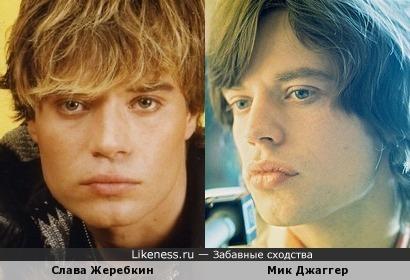 Молодые Слава Жеребкин и Мик Джаггер похожи
