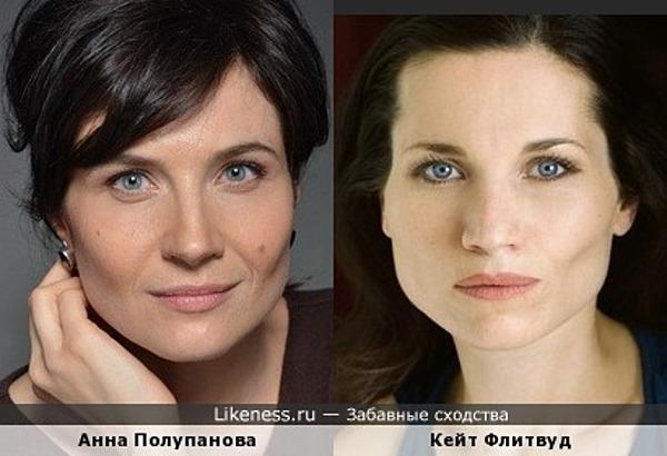 Анна Полупанова и Кейт Флитвуд похожи