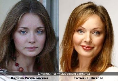 Карина Разумовская и Татьяна Шитова похожи