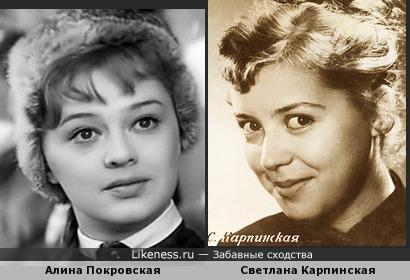 Алина Покровская и Светлана Карпинская