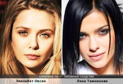 Элизабет Олсен и Лена Темникова