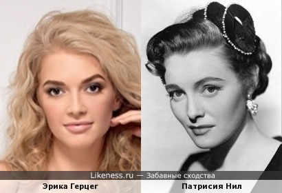 Эрика Герцег и Патрисия Нил