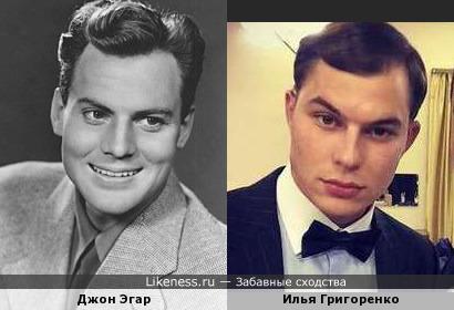 Илья Григоренко похож на Джона Эгара