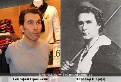 Тимофей Пронькин и Харальд Шарфф