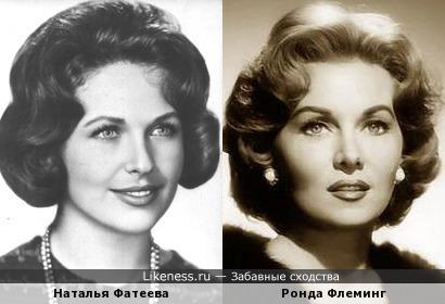 Наталья Фатеева и Ронда Флеминг похожи