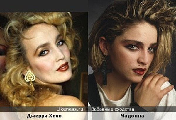 Джерри Холл и Мадонна