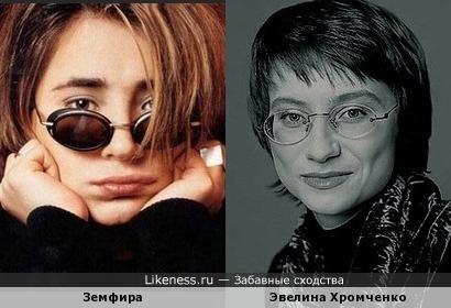 Земфира и Эвелина Хромченко в молодости