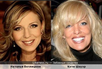 Наталья Ветлицкая и Кэти Шауэр похожи