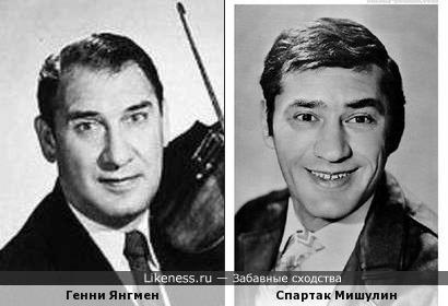 Генни Янгмен и Спартак Мишулин