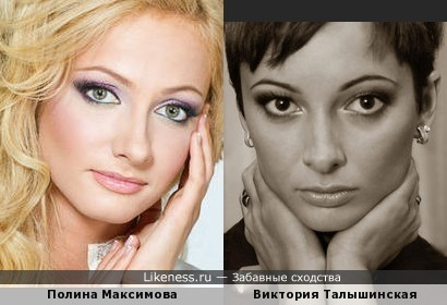 Белое и черное: Полина Максимова и Виктория Талышинская