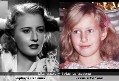 Барбара Стэнвик и Ксения Собчак