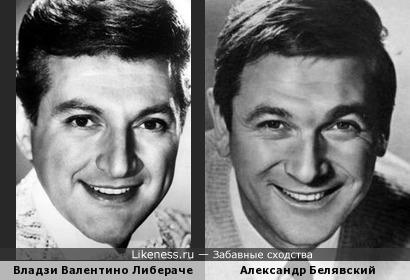 Владзи Валентино Либераче и Александр Белявский похожи