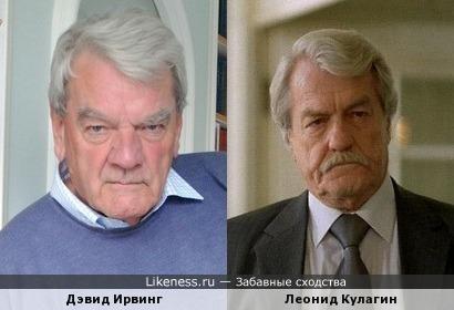 Дэвид Ирвинг и Леонид Кулагин похожи